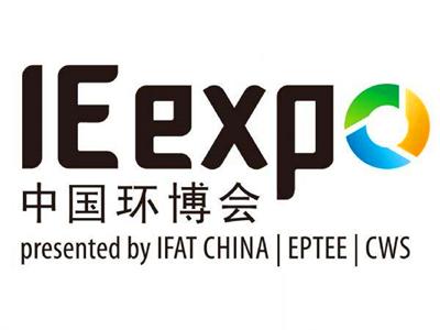 青绿环境应邀第21届中国环博会,推进再生资源产业发展